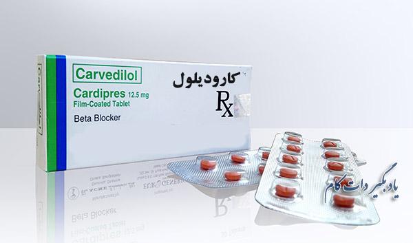 داروی کارودیلول carvedilol چیست؟