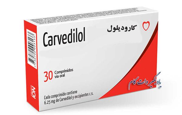 کارودیلول چیست؟