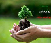 برگزاری مراسم درختکاری در ۲۰ اسفندماه