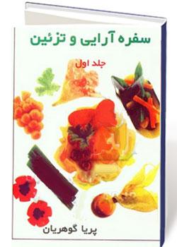 کتاب هنر سفرهآرایی و تزیین مواد غذایی