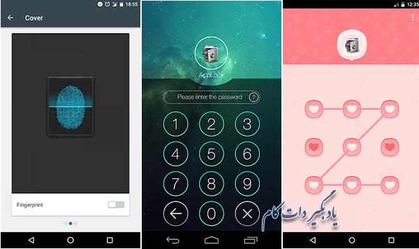 اپلیکیشن AppLock برای محافظت از اطلاعات در گوشی اندرویدی
