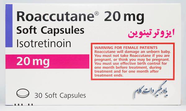 ایزوترتینوئین داروی آکنه فقط با تجویز پزشک