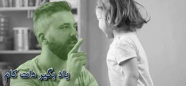 جملاتی که والدین نباید به کودک گویند
