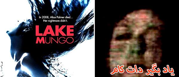 فیلم ترسناک دیاچه مونگو را به تنهایی نبینید