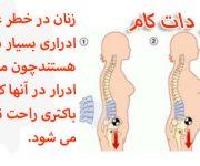 عفونت در بارداری