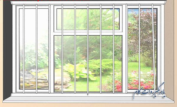 افزودن یک حایل و یا حفاظ در پنجره های کشویی
