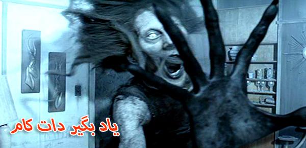 فیلم ترسناک ماما را به تنهایی نبینید