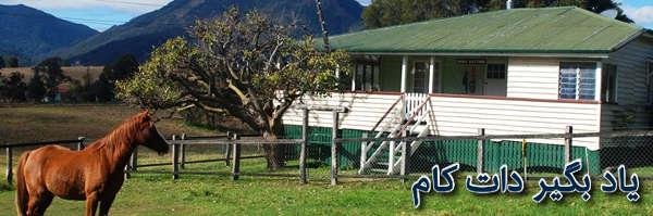 خانه های روستایی در سفری ارزانتر به استرالیا