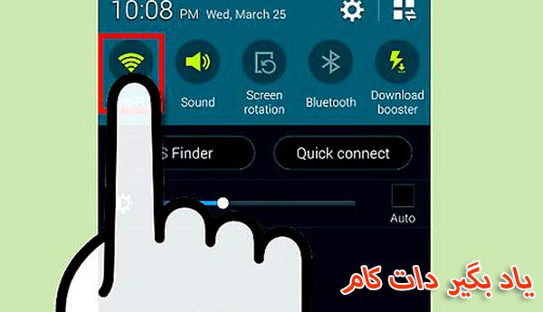 آپدیت گوشی با (OTA)، اتصال به وای فای