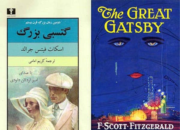 بزرگترین رمانها در طول تاریخ گتسبی بزرگ