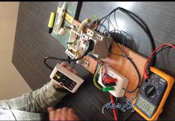 تست کلید محافظ جان توسط دستگاه تستر BSH