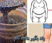 تخم شربتی در کاهش وزن