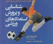 کتاب شناسایی و پرورش استعدادهای ورزشی