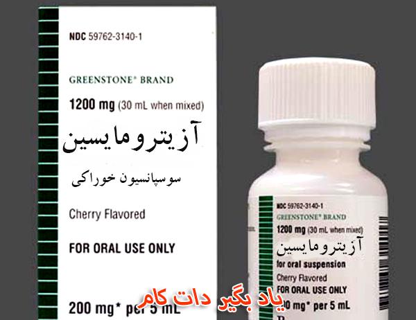 راهنمای داروی آژیترومایسین