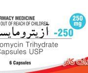 کپسول آزیترومایسین راهنمای دارو