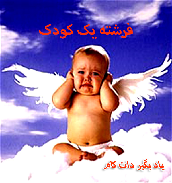 داستان صوتی فرشته یک کودک