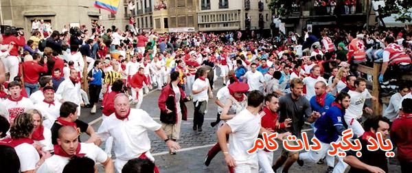 جشن دویدن گاوهای خشمگین در اسپانیا