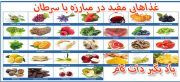 غذاهایی مفید در مبارزه با سرطان