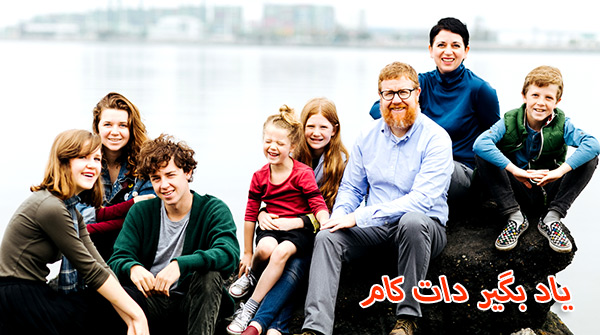 تک فرزندان دوست دارند با خانواده شلوغ به تفریح بروند