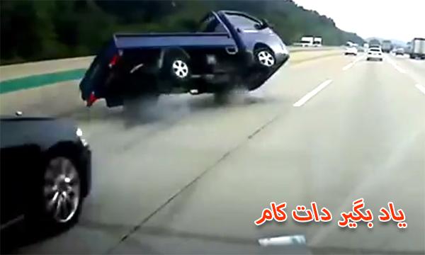تصادف هایی که در لحظه رخ می دهند و انتظار نمی رود