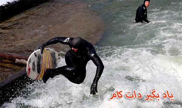 رودخانه آیسباخ گردشگری مونیخ