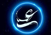 معرفی و بیوگرافی حضرت علی (ع)