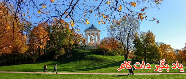 باغ انگلیسی، مونوپتروس گردشگری مونیخ