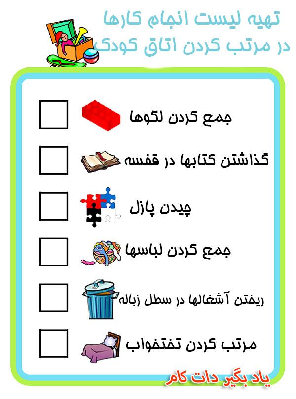تهیه لیست برای تمیزی اتاق کودک