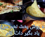 ده روش پخت متنوع تخم مرغ