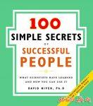 100 راز ساده افراد موفق
