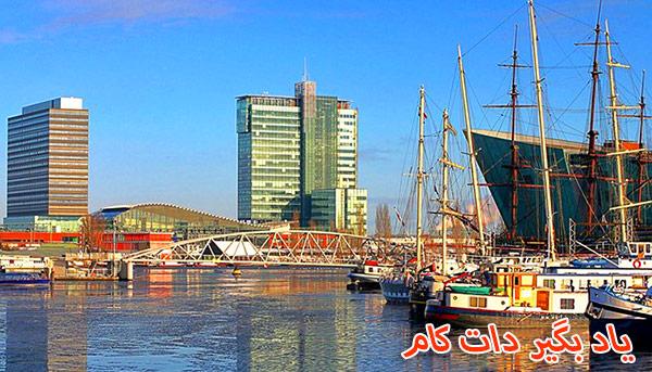 بندر آمستردام از جاذبه های گردشگری آمستردام