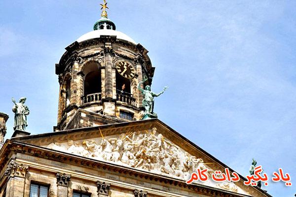 کاخ سلطنتی از جاذبه های گردشگری آمستردام