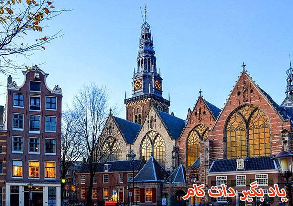 کلیسای قدیمی از جاذبه های گردشگری آمستردام