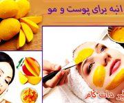 10 خواص انبه برای پوست و مو