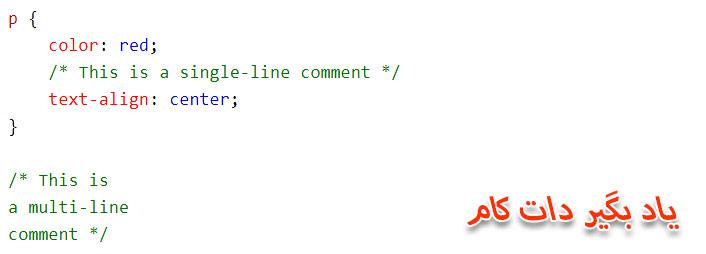 کامنت گذاری در کدهای CSS