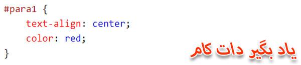 استایل به عنصر HTML با id = para1