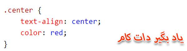 عناصر HTML با class = center قرمز رنگ و در مرکز