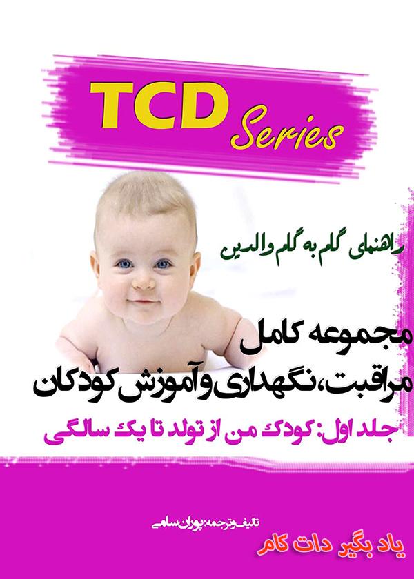 معرفی کتاب مراقبت و نگهداری کودکان جلد اول