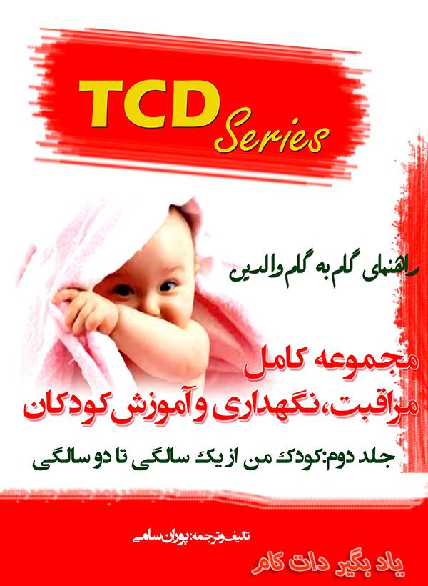 معرفی کتاب مراقبت و نگهداری کودکان جلد دوم