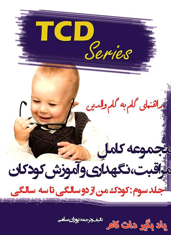 معرفی کتاب مراقبت و نگهداری کودکان جلد سوم