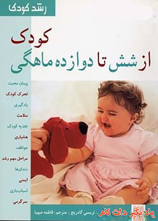 معرفی کتاب کودک از 6 تا 12 ماهگی