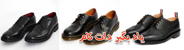 کفش بروگ یا بروژ برای آریالایان