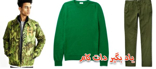 انتخاب رنگ سبز متضاد با رنگ تیره پوست