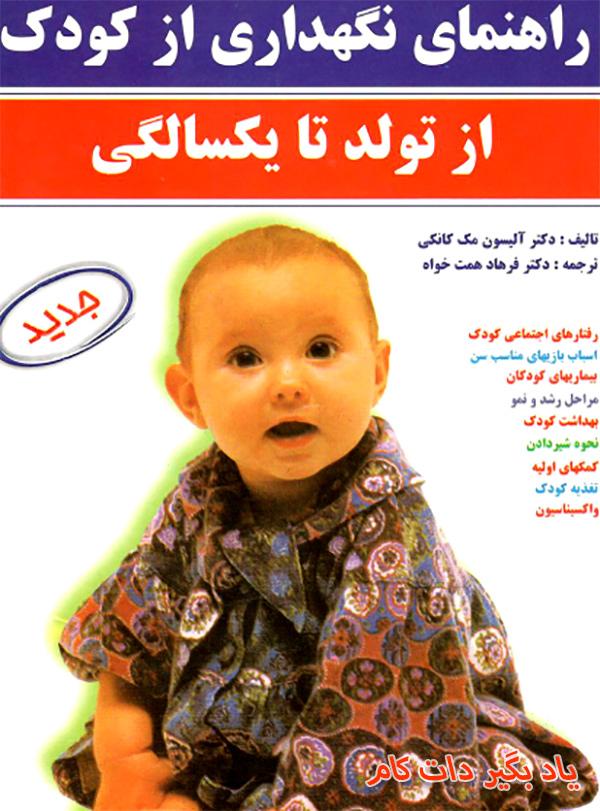 معرفی کتاب راهنمای نگهداری از کودک