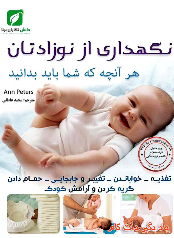 معرفی کتاب نگهداری از نوزادتان