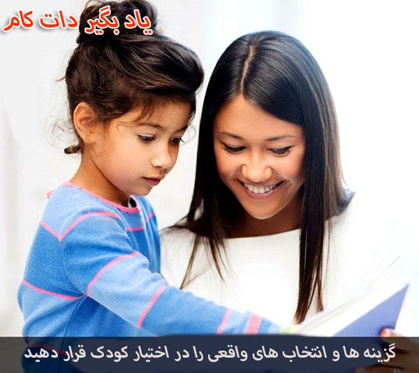 تشویق کودکان برای کشف استعدادهایشان