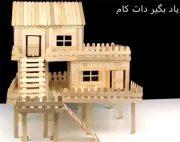ساخت خانه موش با چوب بستنی