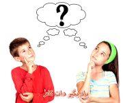 چیستان و معماهای مشکل تر برای کودکان