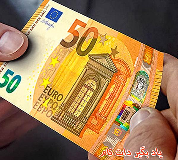 نحوه تشخیص اسکناس 50 یورویی اصل با لمس حاشیه اطراف