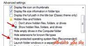 حذف تصاویر گنجانده شده در فایل های MP3